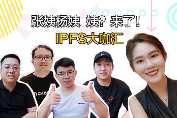 张姨杨姨 | IPFS大火,哪些大佬们入局了?