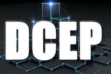 如何看待DCEP和Libra白皮书2.0?