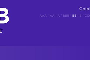 CoinEx Token 项目评级:BB ,展望稳定 | TokenInsight