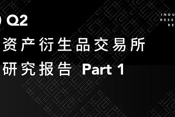 2020Q2数字资产衍生品交易所行业研究报告-Part1   TokenInsight