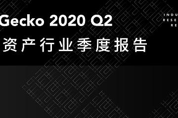 CoinGecko 2020 Q2数字资产行业季度报告 | TokenInsight中文独家授权