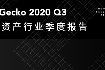 CoinGecko 2020 Q3 数字资产行业季度报告 | TokenInsight中文独家授权