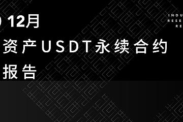 2020年12月数字资产USDT永续合约研究报告