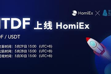 HomiEx交易平台即将重磅上线华特东方(HTDF)