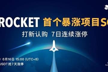 HomiEx开启618狂欢——H-Rocket打新7日连续涨停SCT即将首发抢购