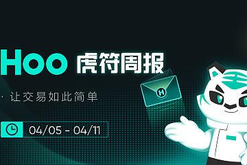 Hoo运营周报(2021.04.05-04.11)