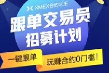 加密货币衍生品交易所XMEX发布创新产品功能
