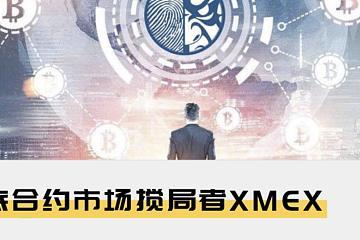 起底合约市场搅局者XMEX