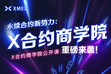 XMEX战略投资X合约商学院500万美金
