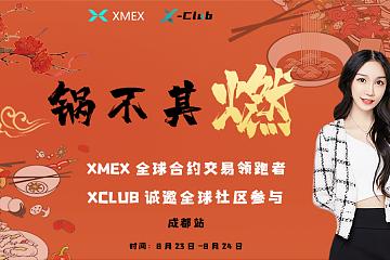 """XMEX """"合""""你有约燃情一夏 火锅私享晚宴等你来"""