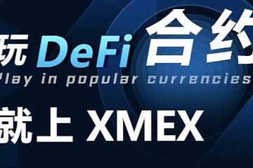 DeFi区块链革命正式打响  Xmex重磅上线DeFi合约 带你抓住新风口