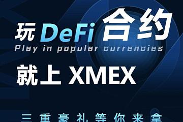 DeFi开启自由新金融之路  XMEX一次性上线9个DeFi币种