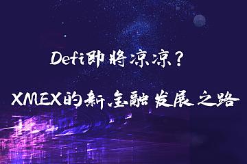 Defi造富神话即将凉凉? XMEX的新金融发展之路