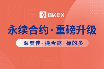 BKEX Global 永续合约即将升级