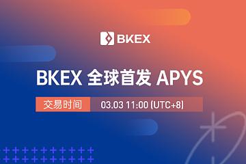 BKEX Global 将于3月3日11:00全球首发上线 APYS(APYSwap)