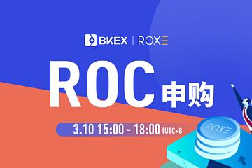 BKEX Global 即将开启 ROC,申购并首发上线 ROC/USDT交易对