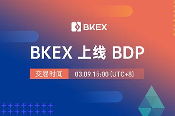 BKEX Global 将于3月9日15:00上线 BDP(Big Data Protocol)