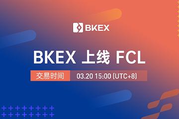 BKEX Global 将于3月20日15:00上线 FCL(Fractal)