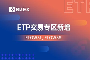 BKEX Global ETP专区将于3月24日14:00新增FLOW3L、FLOW3S