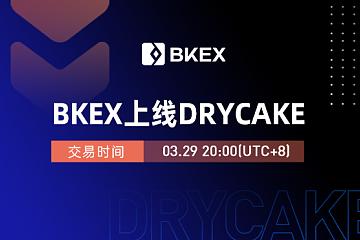 BKEX Global 将于3月30日20:00上线 DRYCAKE(DryCakeSwap)