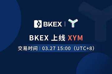 BKEX Global 已于3月27日15:00上线 XYM(Symbol)