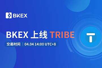 BKEX Global 已于4月4日14:00上线 TRIBE(Fei Procotol)
