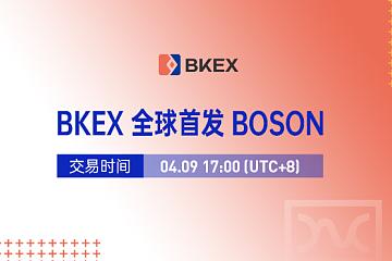 BKEX Global 将于4月9日17:00全球首发上线 BOSON(Boson Protocol)