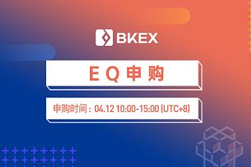 BKEX Global 将于4月12日10:00开启[EQ申购]活动