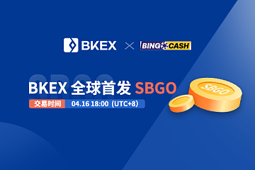 BKEX Global 将于4月16日18:00全球首发上线 SBGO(Bingo Cash Finance)