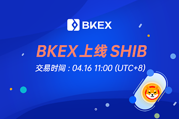BKEX Global 将于4月16日11:00上线 SHIB(SHIBA INU)