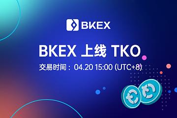 BKEX Global 将于4月20日15:00上线TKO(Tokocrypto)
