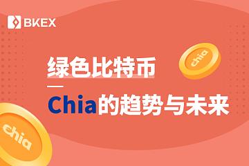 绿色比特币——Chia的趋势与未来
