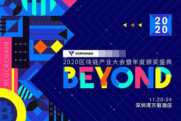 BEYOND-2020区块链产业大会11月24日将于深圳盛大召开