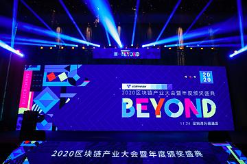 超越自我,进无止境!BEYOND-2020区块链产业大会暨年度颁奖盛典圆满落幕