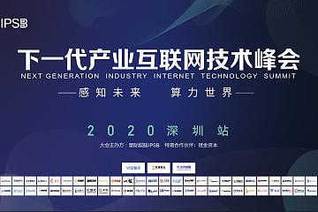 星际超脑IPSB下一代产业互联网技术峰会(深圳站)