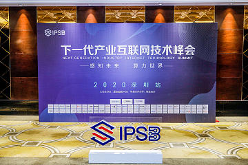 未来可期,下一代产业互联网技术峰会深圳站圆满落幕