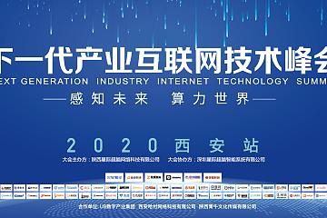 星际超脑IPSB《下一代产业互联网技术峰会·西安站》