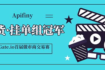 """Apifiny荣获Gate.io首届做市商交易赛""""现货·挂单组""""冠军"""