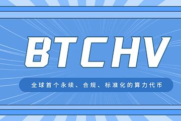 Apifiny推出全球首个永续、合规、标准化的算力代币BTCHV,人人可参与比特币挖矿