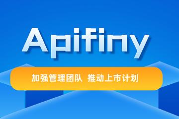 全球最大3D打印公司Stratasys前总裁兼CFO加入Apifiny 助力公司上市