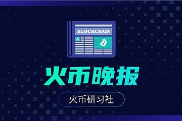 火币晚报:2024年中国区块链市场整体支出规模将达到22.8亿美元