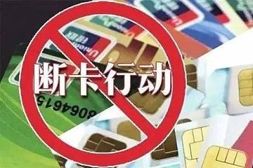 断卡行动影响加密市场,银行卡、第三方支付冻结怎么办?