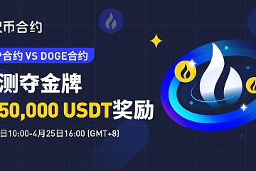 XRP合约VS DOGE合约,预测夺金牌赢50,000 USDT 奖励!