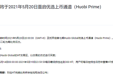 时隔两年再出发,Heco与Prime加持下HT价值几何?
