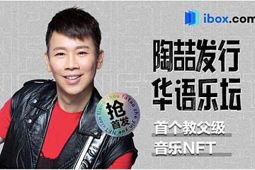 陶喆联合iBox发行华语乐坛首个教父级音乐NFT