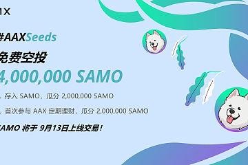 AAX启动AAXSeeds上币计划,将向参与者空投4,000,000 SAMO