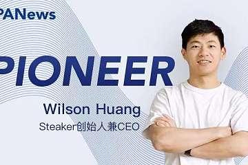 获V神点赞,帮黄立成操刀区块链项目,Wilson Huang 创办Steaker让交易更容易