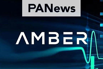 3年业务翻数十倍,Amber Group凭何让加密金融大众化?