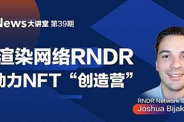 """RNDR项目负责人:硬核渲染网络RNDR,如何助力NFT""""创造营""""?"""