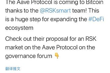 AAVE将通过RSK智能合约网络,将自己的Defi生态拓展到比特币网络上来